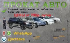 Аренда авто , Цены от 600р сутки.