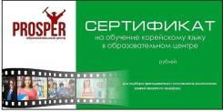 Подарочный сертификат на обучение иностранным языкам