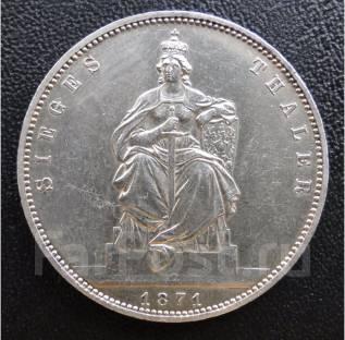 1 талер.1871г. Пруссия. Победа над Францией. Серебро. XF+.