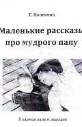 """Брошюра """"Маленькие рассказы про мудрого папу"""""""
