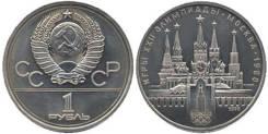 1 рубль 1978 СССР - Олимпиада 80 - Кремль