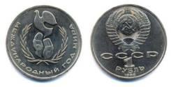 1 рубль 1986 СССР - Международный год мира