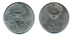 1 рубль 1988 СССР - Толстой Л. Н.