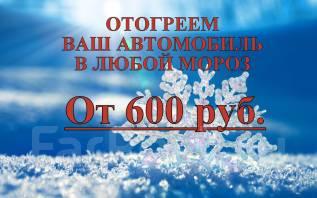 Отогрев АВТО (Левый берег, Краснообск) от 600р