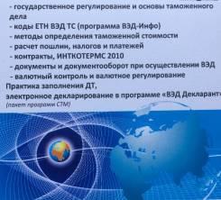 Обучение по специальностям: Декларант, Менеджер ВЭД, Логист