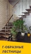 Модульные лестницы. Под заказ