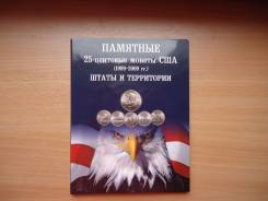 Набор монет США 25 центов штаты и территории в альбоме 56 монет