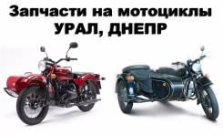 Запчасти на мотоциклы Урал, Днепр.