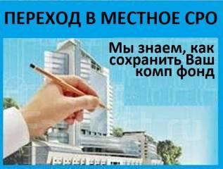 Переход в местное СРО с сохранением компенсационного фонда! Допуски СРО
