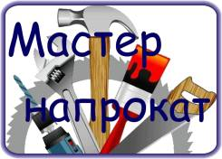 Мастер напрокат. Мелкий бытовой ремонт, электрика, сантехника и т. д.