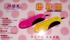 Сушилки для обуви.