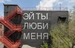 Смотритель выставочного зала. Фонд содействия развитию современного искусства Заря. Проспект 100-летия Владивостока 155 кор. 2
