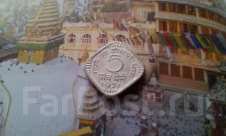 Индия. 5 пайс 1971 года. Необычная форма монетки!