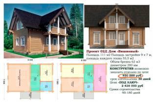 """Дом -10% до Нового года """"Вишневый"""" 7х9 м - 111 кв. м. до 100 кв. м., 2 этажа, 7 комнат, дерево"""