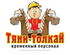 Услуги грузчиков 300/час. Временный персонал во Владивостоке.