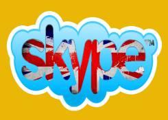 Английский по Скайпу! English via Skype! ЕГЭ, Ielts, Toefl