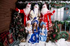 Дед Мороз и Снегурочка на дом , в офис , детский сад или ресторан !