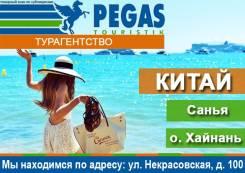 Санья. Пляжный отдых. Прямые вылеты из Владивостока на о. Хайнань! Семейный отдых!