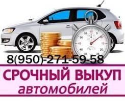 Выкупаем автомобили любых марок с любыми проблемами