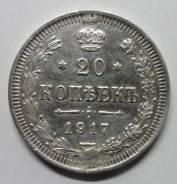 20 копеек 1917 года. Серебро. Реставрация! Смотрите внимательно! Под заказ