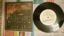 Продам пластинку виниловую Группа Алиса