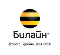 """Продавец-консультант. ПАО """"ВымпелКом"""". Улица Борисова 24"""