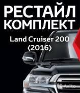 Кузовной комплект. Toyota Land Cruiser, UZJ200W, VDJ200, URJ202W, URJ200, URJ202, UZJ200