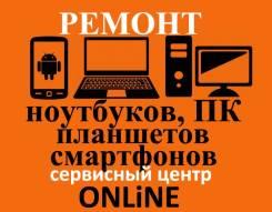 Ремонт Ноутбуков, Компьютеров, Смартфонов, Apple iPhone, Планшетов