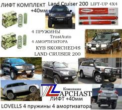 Комплект увеличения клиренса. Toyota Land Cruiser, VDJ200, UZJ200 Двигатели: 1VDFTV, 2UZFE