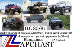 Комплект увеличения клиренса. Toyota Land Cruiser, FJ80, HZJ80, HZJ81, FJ80G, FZJ80G, HDJ81V, HZJ81V, FZJ80J, HDJ80, HDJ81 Двигатели: 1HZ, 1HDT, 3FE...