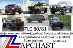 Комплект увеличения клиренса. Toyota Land Cruiser, FJ80, FZJ80, HZJ80, HZJ81, FZJ80G, HDJ81V, HZJ81V, FZJ80J, HDJ80, HDJ81 Двигатели: 1HZ, 1HDT, 3FE...