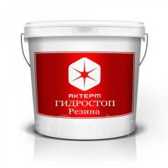 Жидкая резина Актерм ГидроСтоп (без запаха)