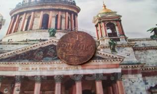 Николай I. 1 копейка 1832 года. Е. М. Ф. Х.