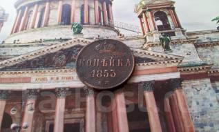 Николай I. 1 копейка 1853 года. Е. М. Редкая! Торг!