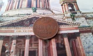 Александр II. 1 копейка 1859 года. Е. М. Торг!