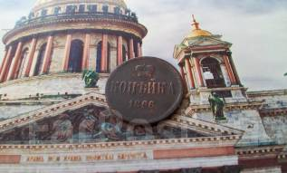Александр II. 1 копейка 1866 года. Е. М. Редкая! Торг!