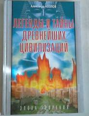 А. Козлов. Легенды и тайны древнейших цивилизаций. Под заказ