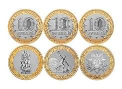 10 рублей 2015 года - 70 лет Победы в ВОВ