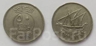 Кувейт 50 филсов (иностранные монеты)