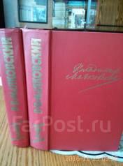 В. Маяковский Собрание сочинений в 2-х томах