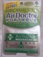 Блокатор вирусов индивидуальный ( бейдж с прищепкой ). Япония. Под заказ