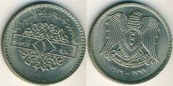 Сирия 1 фунт 1979 год (иностранные монеты)