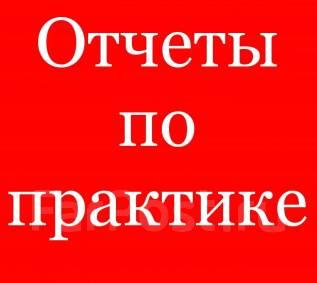 Отчеты по практике Предоставляем предприятия для прохождения  Отчеты по практике Предоставляем предприятия для прохождения практики Помощь в обучении во Владивостоке