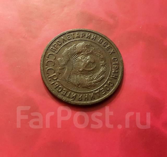 1 копейка 1925 года! Редкая и дорогая монета! Оригинал! Хорошая!