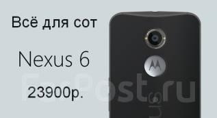 Motorola Nexus 6. Новый. Под заказ