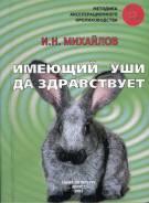 """Книга """"Имеющий уши да здравствует"""""""