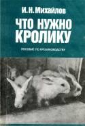"""Книга """"Что нужно кролику"""""""