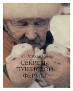 """Книга """"Секреты пушистой фермы"""""""