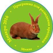 """Программа для разведения кроликов акселератов """"Миакро-2016"""""""