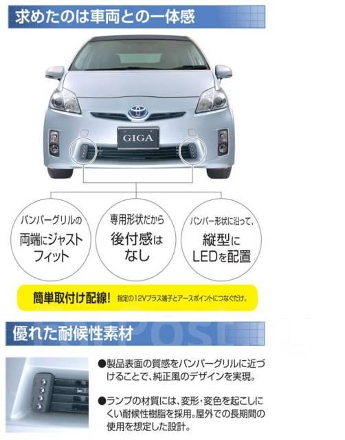Ходовые огни. Toyota Prius, ZVW35, ZVW30. Под заказ из Биробиджана